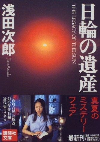 日輪の遺産 (講談社文庫)の詳細を見る