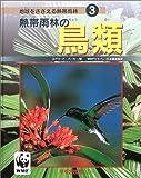 熱帯雨林の鳥類 (地球をささえる熱帯雨林)