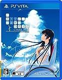この大空に、翼をひろげて CRUISE SIGN 通常版 - PS Vita