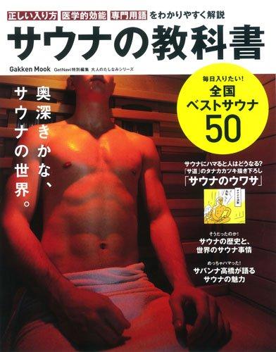 サウナの教科書: 大人のたしなみシリーズ (Gakken Mook 大人のた...