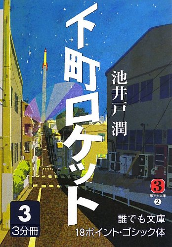 下町ロケット〈3〉 (誰でも文庫) -