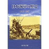 日本海軍の歴史