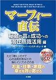 マーフィー直伝(秘蔵の富と成功への潜在意識活用編) (CD付)
