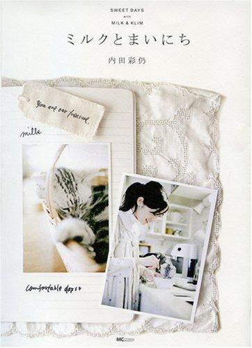 ミルクとまいにち~SWEET DAYS with MILK&KLIMの詳細を見る