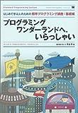 プログラミングワンダーランドへ,いらっしゃい (Standard Technology Books)