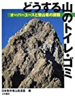 どうする山のトイレ・ゴミ—オーバーユースと登山者の課題