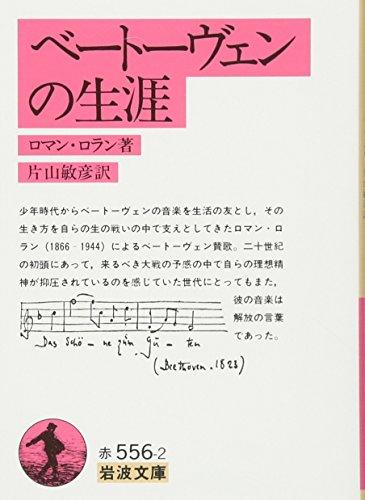ベートーヴェンの生涯 (岩波文庫)の詳細を見る