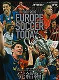 ヨーロッパサッカー・トゥデイ 2008ー2009 完結編 (NSK MOOK)