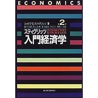スティグリッツ 入門経済学
