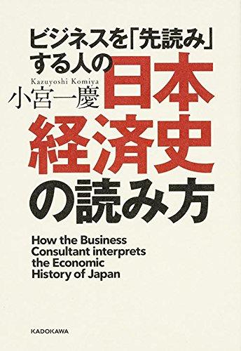 ビジネスを「先読み」する人の日本経済史の読み方の詳細を見る