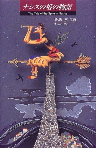ナシスの塔の物語 (青春と文学)の詳細を見る