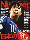 Sports Graphic Number (スポーツ・グラフィック ナンバー) 2011年 9/29号 [雑誌]
