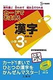 カードでおぼえる漢字小学3年 漢検8級 (新学習指導要領対応)
