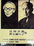筑摩現代文学大系〈23〉長与善郎・野上弥生子集 (1977年)青銅の基督 竹沢先生と云う人 真知子 明月