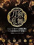 【Amazon.co.jp限定】ミュージカル『刀剣乱舞』 ~三百年の子守唄~[初回限定盤A](2L判ブロマイド付)/