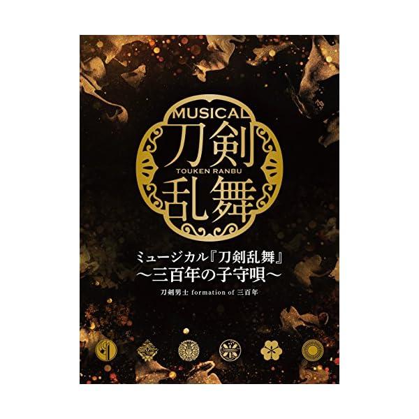ミュージカル『刀剣乱舞』 ~三百年の子守唄~[初...の商品画像