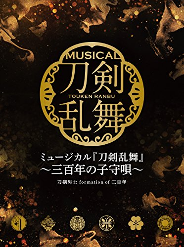 「勝利の凱歌/刀剣男士 formation of 三百年」の歌詞をパート割して解説!PV&CD情報もの画像