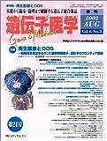 遺伝子医学21号(Vol.6 No.3)(2002年8月)