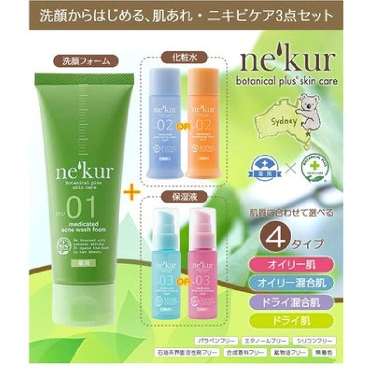 荒野クラシックに賛成ネクア(nekur) ボタニカルプラススキンケア 薬用アクネ洗顔3点セット オイリー肌セット( 画像はイメージ画像です お届けの商品はオイリー肌セットのみとなります)