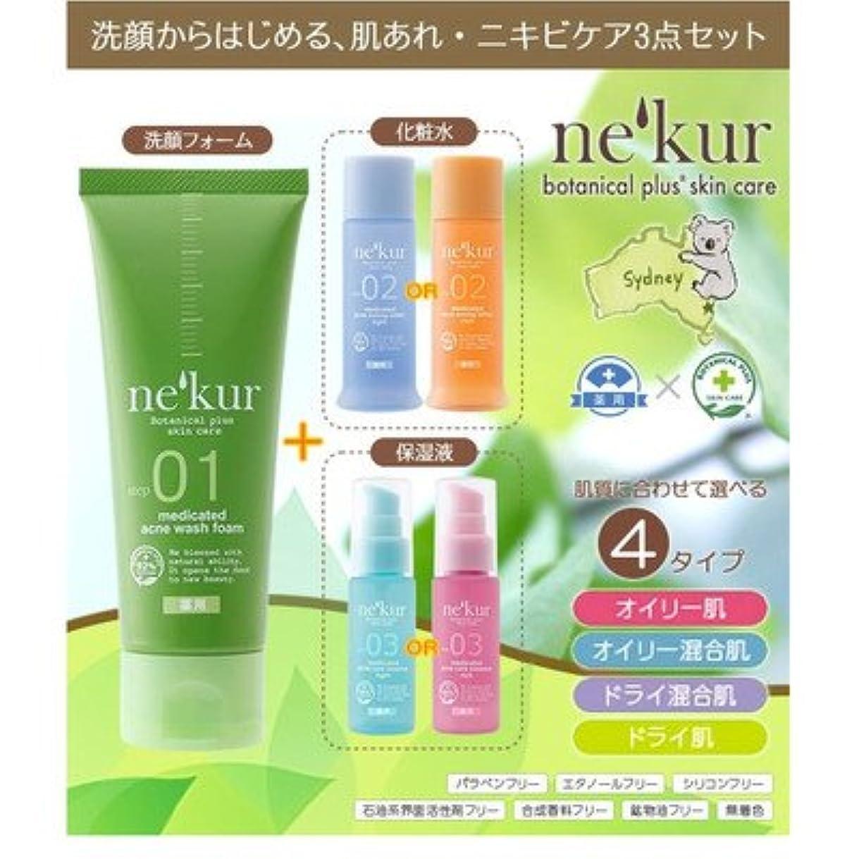 カルシウム塩辛い意気消沈したネクア(nekur) ボタニカルプラススキンケア 薬用アクネ洗顔3点セット ドライ混合肌セット( 画像はイメージ画像です お届けの商品はドライ混合肌セットのみとなります)