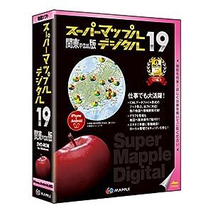 スーパーマップル・デジタル 19関東甲信越版