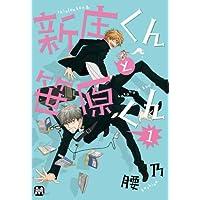新庄くんと笹原くん1 (マーブルコミックス)
