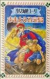 少女海賊ユーリ さまよえる宝島 (フォア文庫)