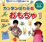カンタンぱわふるおもちゃ〈1〉―10分でつくって60分あそべる (パワーアップ保育SERIES)