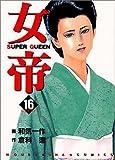 女帝 16 (芳文社コミックス)