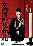 女賭博師花の切り札[DVD]