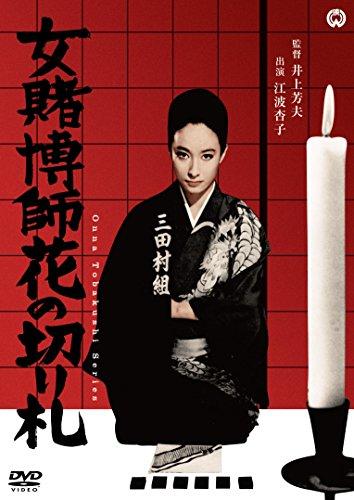 女賭博師花の切り札 [DVD]