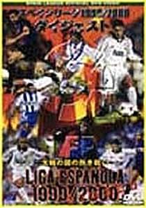 スペインリーグ1999/2000 ダイジェスト [DVD]