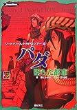 ソード・ワールドRPGツアー4 パダ/墜ちた都市 (Role&Roll RPGシリーズ)