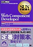 SUN教科書 Web Component Developer