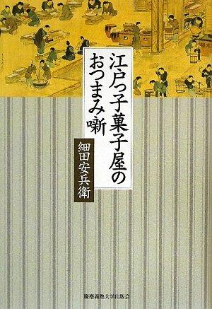 江戸っ子菓子屋のおつまみ噺 / 細田 安兵衛