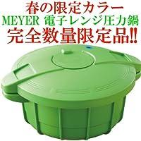 マイヤー 電子レンジ圧力鍋 (グリーン)