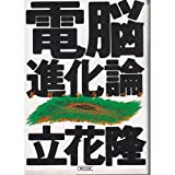 電脳進化論―ギガ・テラ・ペタ (朝日文庫)