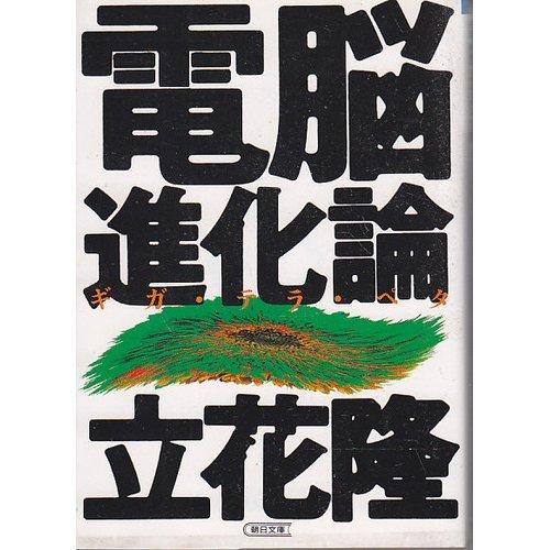 電脳進化論―ギガ・テラ・ペタ (朝日文庫)の詳細を見る
