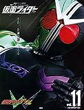 仮面ライダー 平成 vol.11 仮面ライダーW (平成ライダーシリーズMOOK)