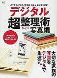 デジタル超整理術 写真編 (エイムック 3488)