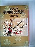聞き書き徳川慶喜残照 (1982年)