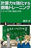 計算力を強化する鶴亀トレーニング ヒラメキで解く算数の世界 (サイエンス・アイ新書)