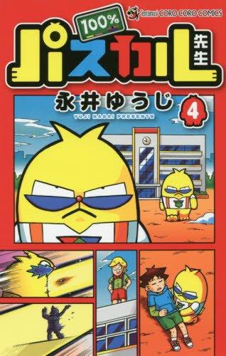 100%パスカル先生 (4) (てんとう虫コロコロコミックス)