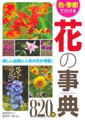色・季節でひける花の事典820種の詳細を見る