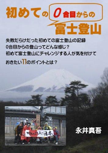 初めての0合目からの富士登山
