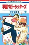 学園ベビーシッターズ 10 (花とゆめコミックス)