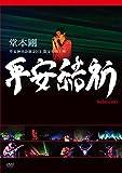 堂本 剛 平安神宮公演2011 限定特別上映 平安結祈 heianyuki [DVD]
