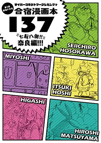 サイバーコネクトツープレゼンツッ 第3回絵描き合宿漫画本137: 七転八倒!! 奈良編!!!