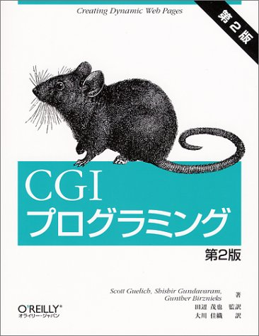 CGIプログラミング