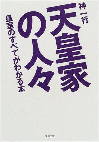 天皇家の人々―皇室のすべてがわかる本 (角川文庫)の詳細を見る